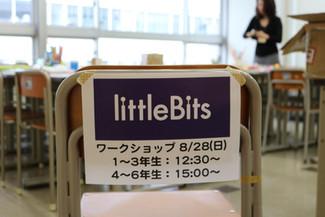 朝小サマースクール littleBitsで災害に強いまちづくり