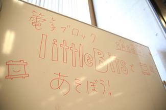 夏休み親子教室 電子ブロックlittleBitsで遊ぼう! @愛・地球博記念公園 モリコロパーク