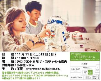 【11/11〜12 ザ・スタディールーム二子玉川店】R2ユニットの組み立てに挑戦!littleBits無料体験会