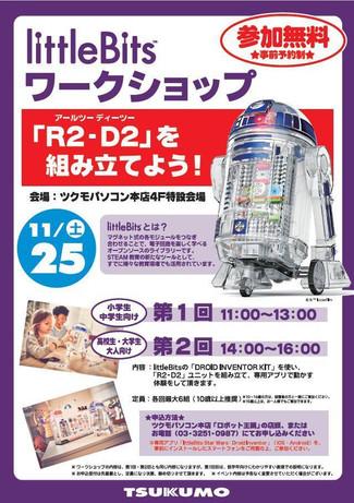 【11/25 ツクモパソコン本店】R2-D2を組み立てよう!