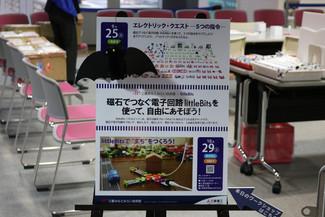 littleBitsで「HALLOWEENをたのしむまち」をつくろう!