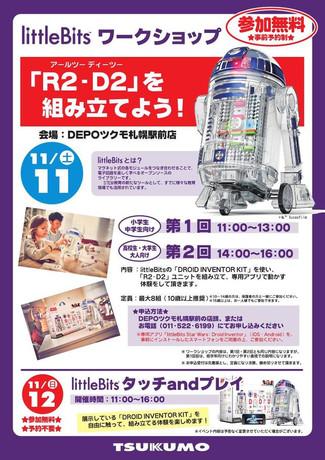 【11/11〜12 DEPOツクモ札幌駅前店】R2-D2を組み立てよう!