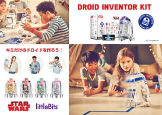 【9/24 渋谷ロフト】「R2-D2リトルビッツ無料体験会」実施のお知らせ!