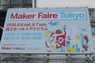 """Maker Faire Tokyo 2016「Maker Classroom」で""""まちづくり""""を体験しよう!"""