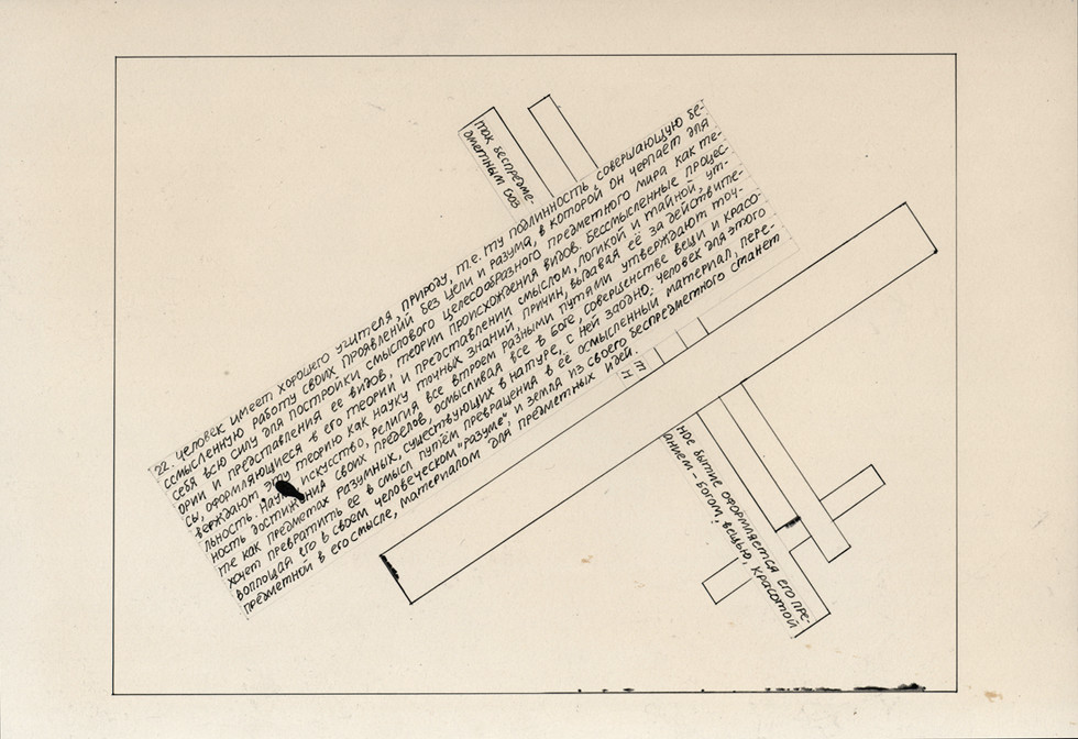"Alissa Blumenthal, Constructivist composition with quotes from ""Suprematism: The World as Objectlessness and Eternal Rest"" by Malevich, ca. 1930s"