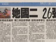 中國時報 國二26張證照