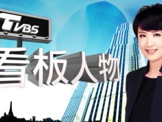 TVBS 人物專訪