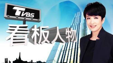 TVBS看板人物專訪