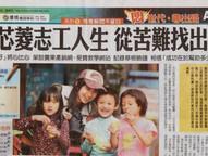 中國時報-志工人生苦難到希望