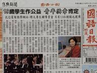 國語日報頭版-16歲做公益獲青年獎章