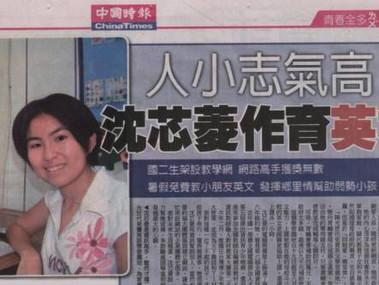 中國時報 人小志氣高
