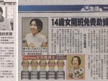 蘋果日報 14歲女開班免費助童