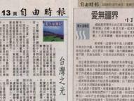 自由時報 台灣之光 愛無疆界