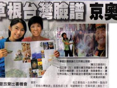 自由時報-草根臉譜奧運展出