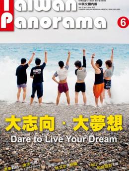 新聞局光華雜誌 中英文版 封面故事