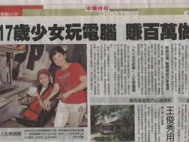 中國時報 十七歲少女賺百萬做公益