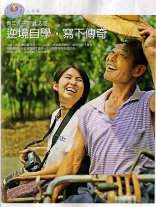 天下雜誌Cheers 18歲的台灣真實之鏡