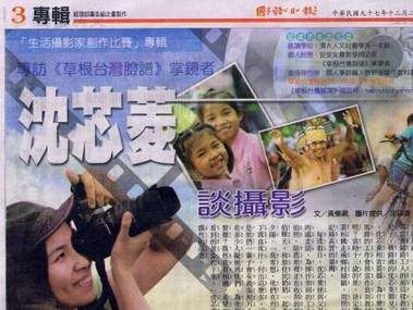 國語日報 草根青年談攝影