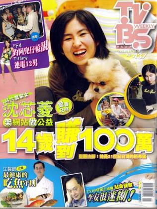 TVBS週刊 封面人物 沈芯菱架網做公益