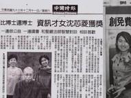 中國時報 比博士還博士