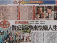 中國時報-孫越與沈芯菱