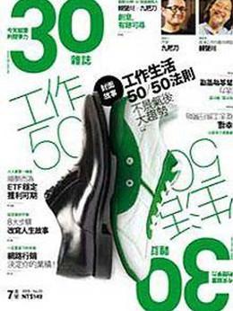 遠見30雜誌 帶著愛心去旅行