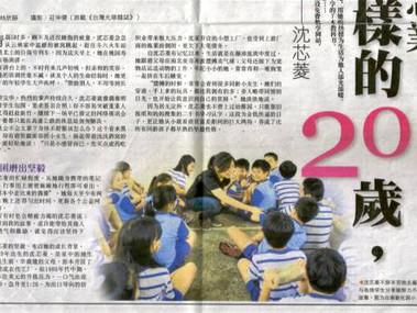 馬來西亞星洲日報專題報導
