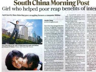 香港南華早報SCMP