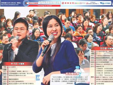 中國時報-慈善事業十六年