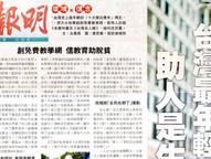 香港明報-台灣最年輕公益家