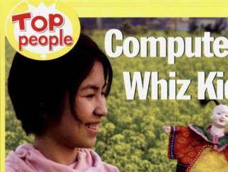 時代雜誌電腦神童
