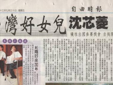 自由時報 台灣好女兒免費教弱勢