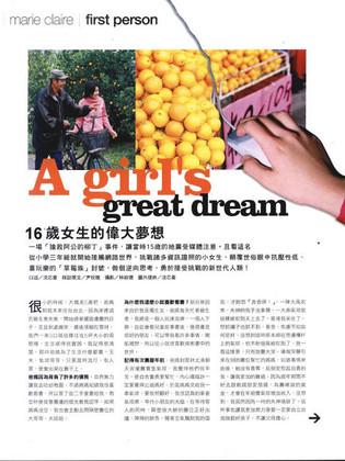 Marie Claire- 16歲女生的偉大夢想