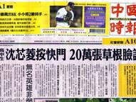 中國時報頭版-草根臉譜