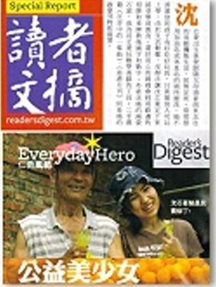 讀者文摘 Reder's Digest 仁者風範