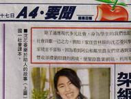 蘋果日報 高中生被編入教科書