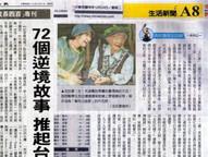 中國時報 苦學架站幫弱勢