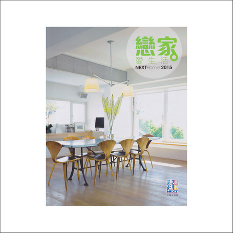 Next Home《壹週刊》戀家·愛生活
