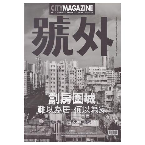 City Magazine 號外