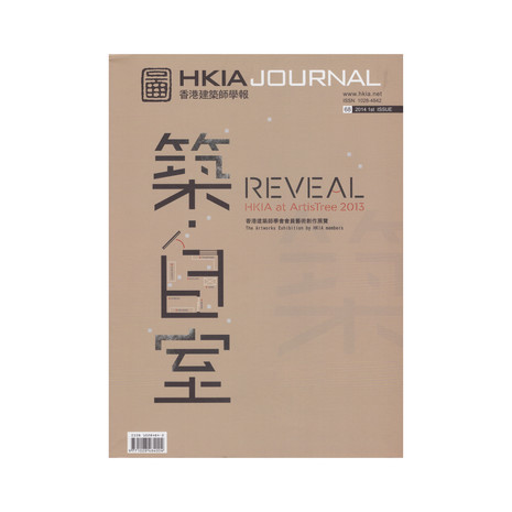 HKIA Journal 香港建築師學報