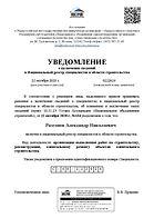 НРС_РАН.jpg