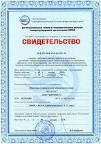 св-во СРО_Страница_1.jpg