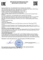 декларация ТР ТС.jpg