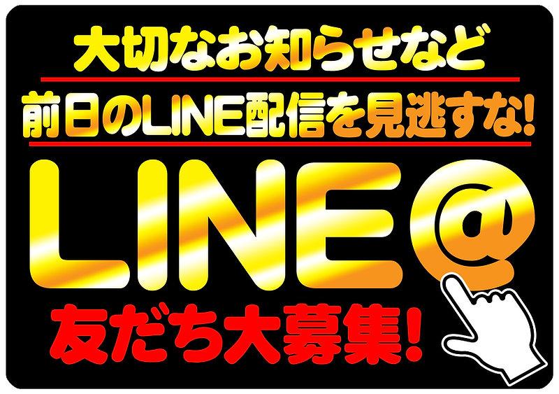LINE登録バナー2.jpg