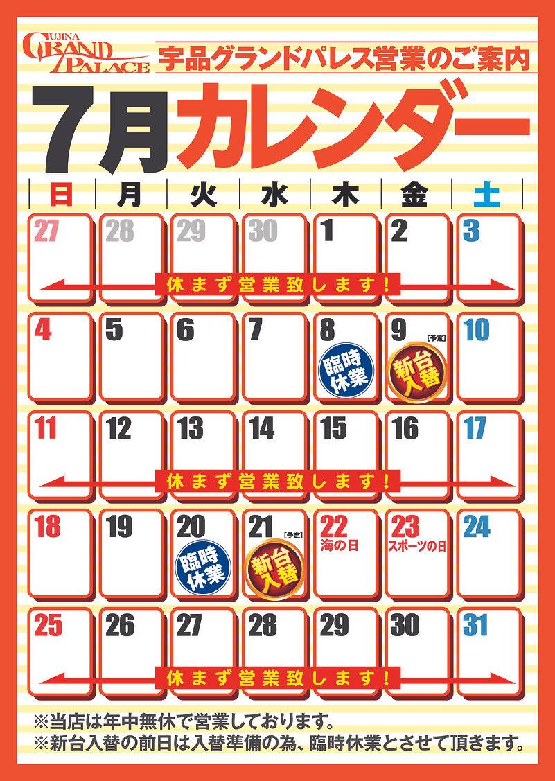2021年7月カレンダー宇品.jpg