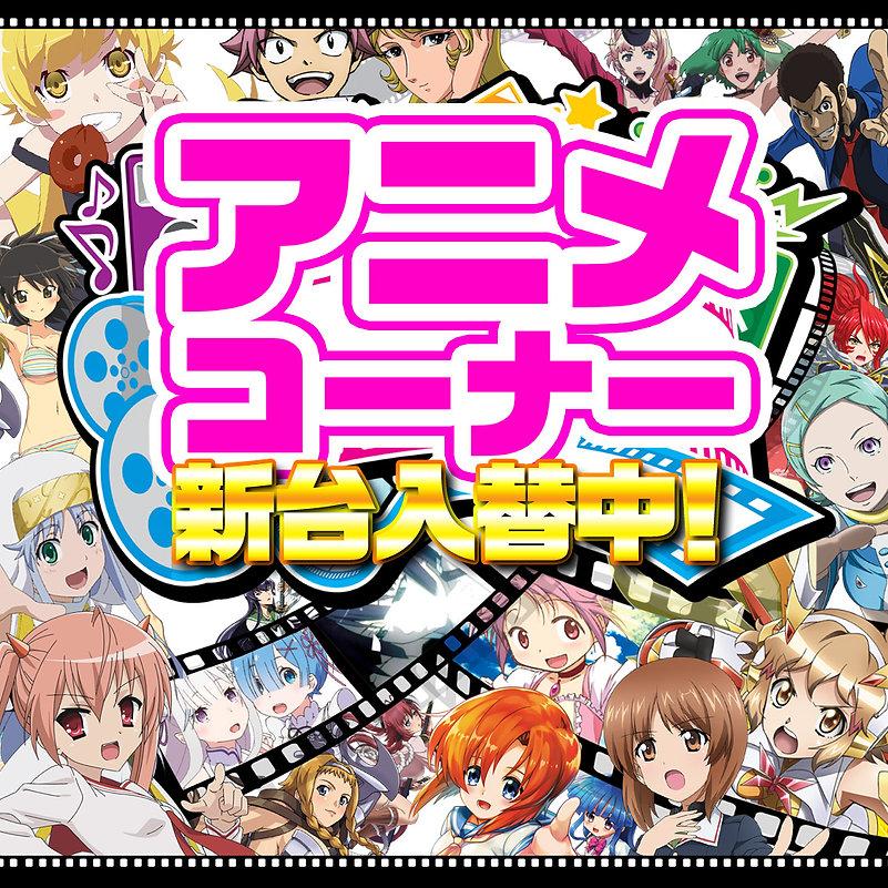 ウェブ用アニメコーナーPOP210709.jpg