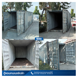 shipping container 20FT ตู้คอนเทนเนอร์เป