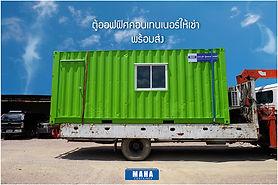 ตู้ออฟฟิศให้เช่า สีเขียว-03.jpg