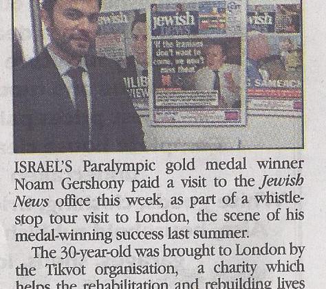 Noam Gershony