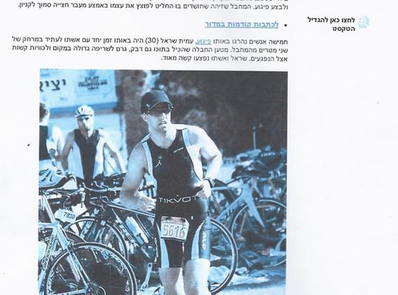 Ynet - triathlon group